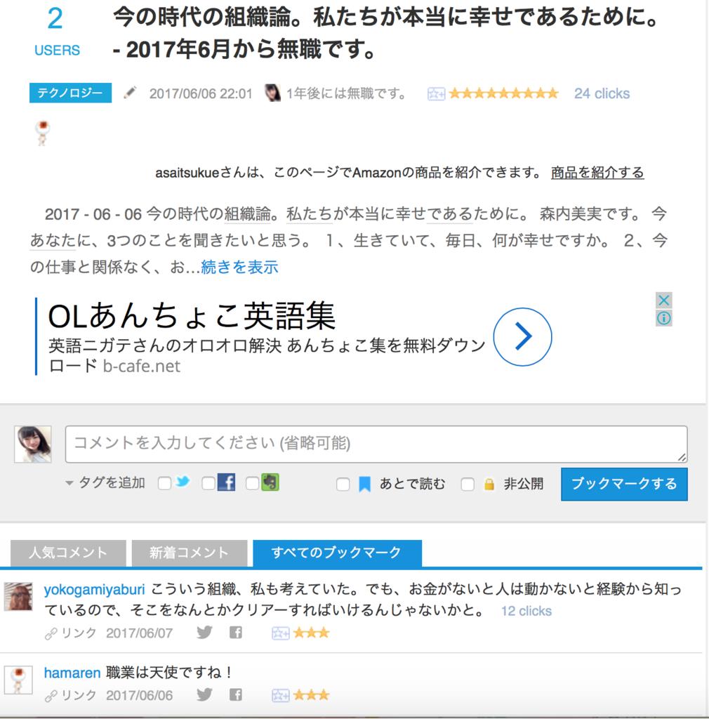 f:id:asaitsukue:20170608105432p:plain
