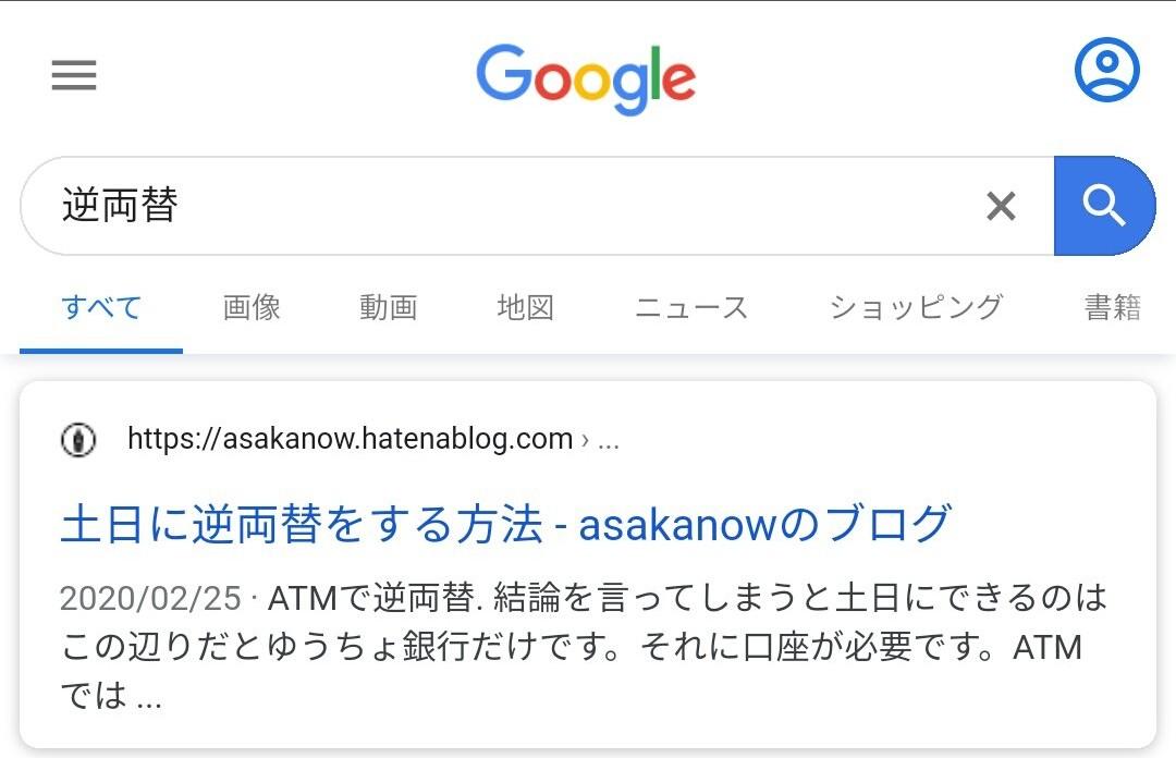 f:id:asakanow:20200601135324j:plain