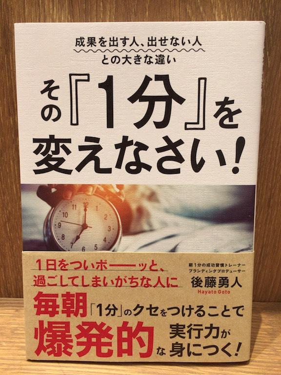 f:id:asakara0801:20180914170338j:plain