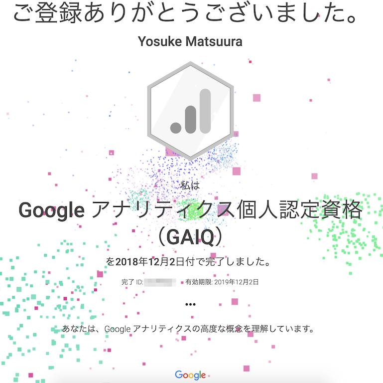 Googleアナリティクス個人認定資格(GAIQ)合格