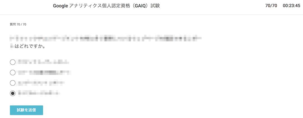 GAIQ_Q1_sample