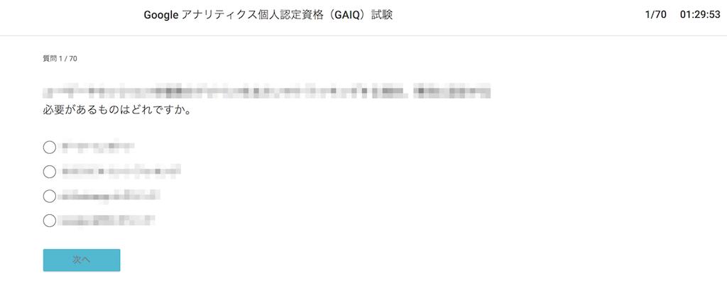 GAIQ_sample