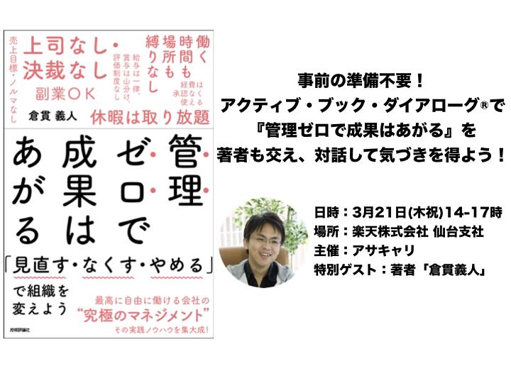 f:id:asakara0801:20190323062222j:plain