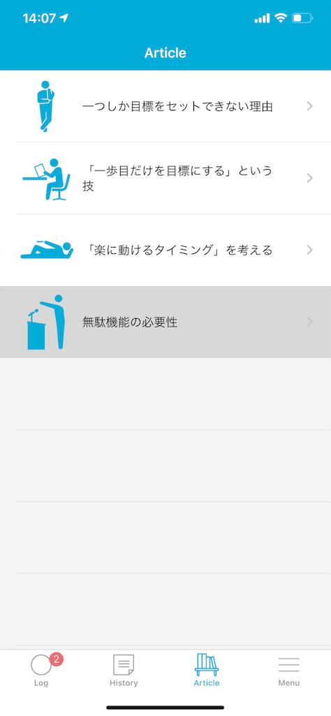 f:id:asakatomoki:20190809140723p:image