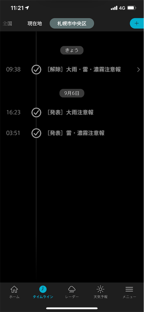 f:id:asakatomoki:20190907112204p:image