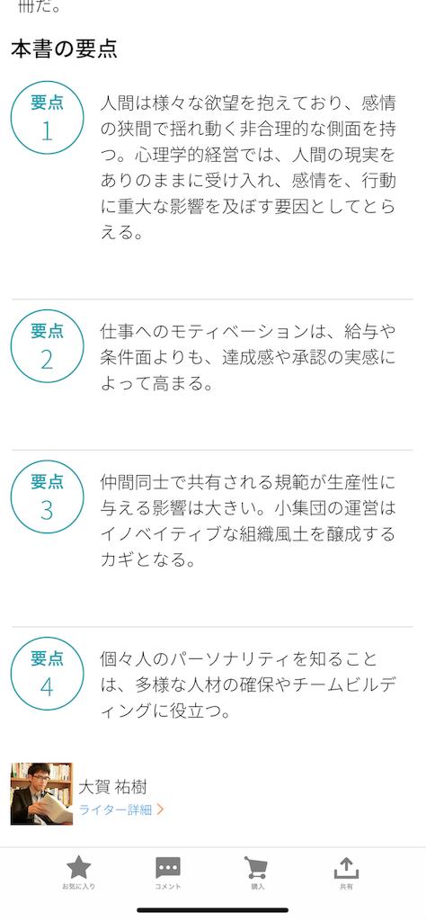 f:id:asakatomoki:20190927114911p:image