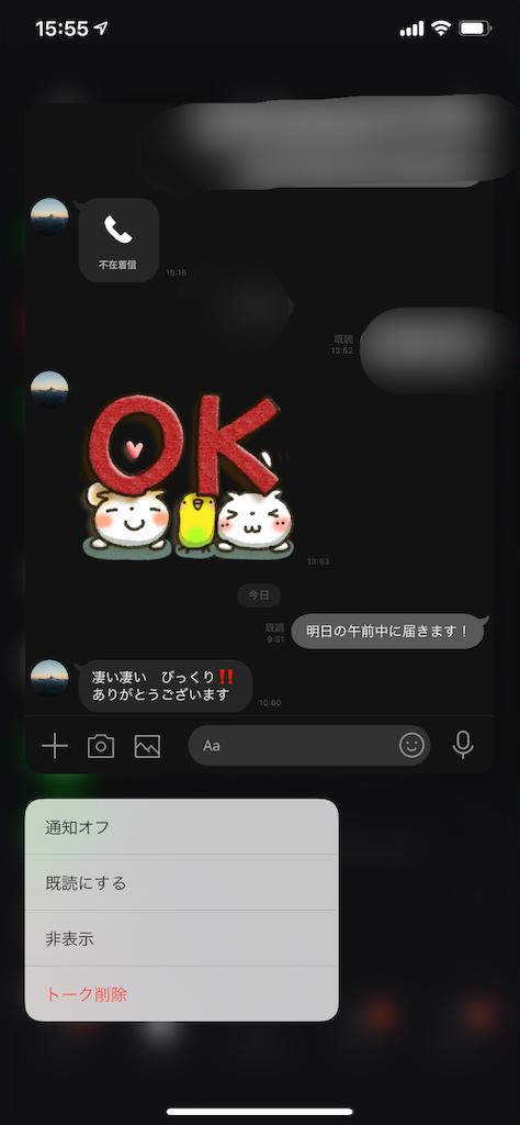 f:id:asakatomoki:20191010155752p:image