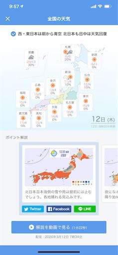f:id:asakatomoki:20200312111927p:image