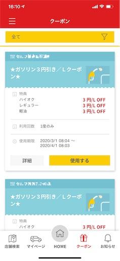 f:id:asakatomoki:20200320161635j:image