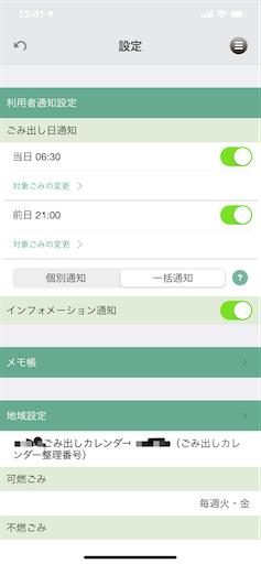 f:id:asakatomoki:20200408134249p:image