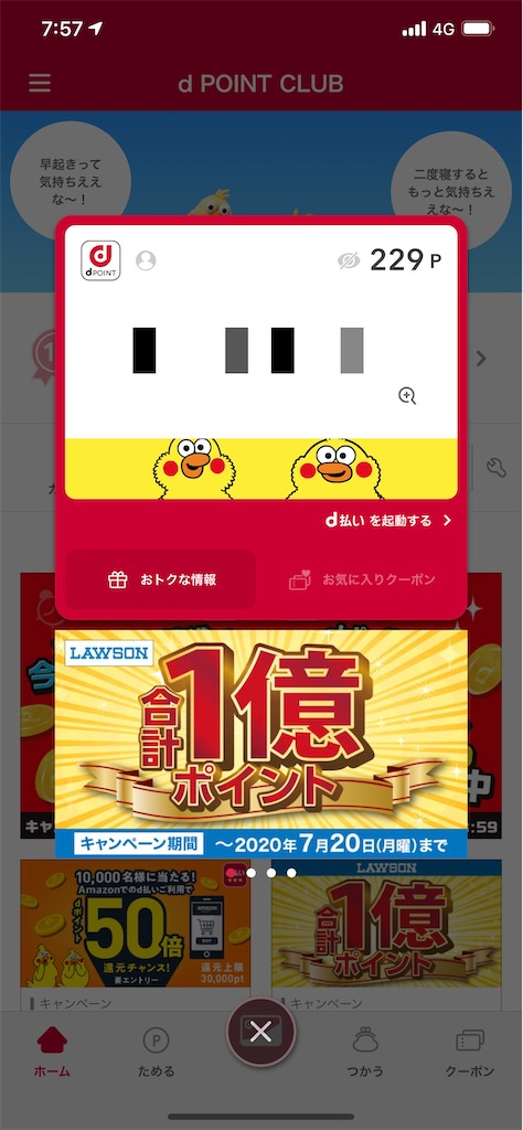 f:id:asakatomoki:20200624075831j:image