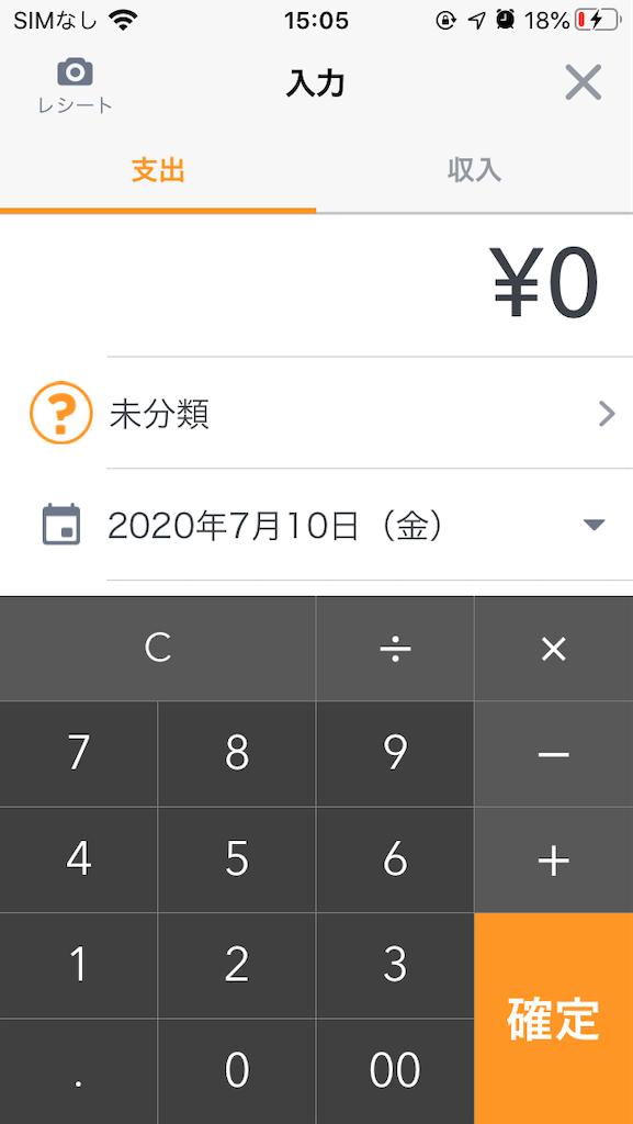 f:id:asakatomoki:20200710150903p:image