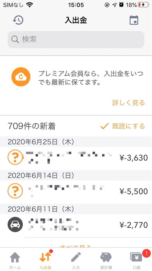 f:id:asakatomoki:20200710150913j:image