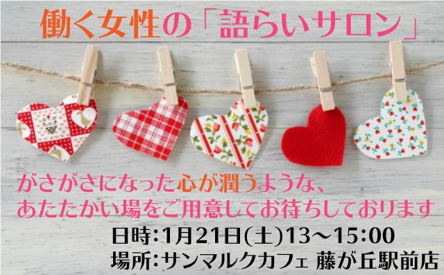 f:id:asakatsu_sagamiono:20170114135810j:plain