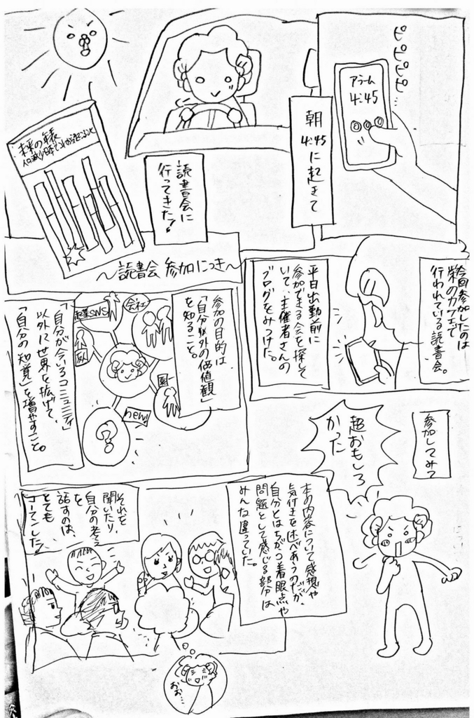 f:id:asakatsungo:20170830202755j:plain
