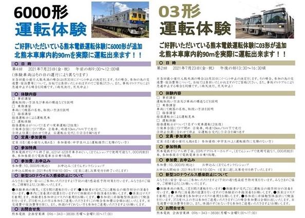 f:id:asakazetrainnews:20210614200453j:plain