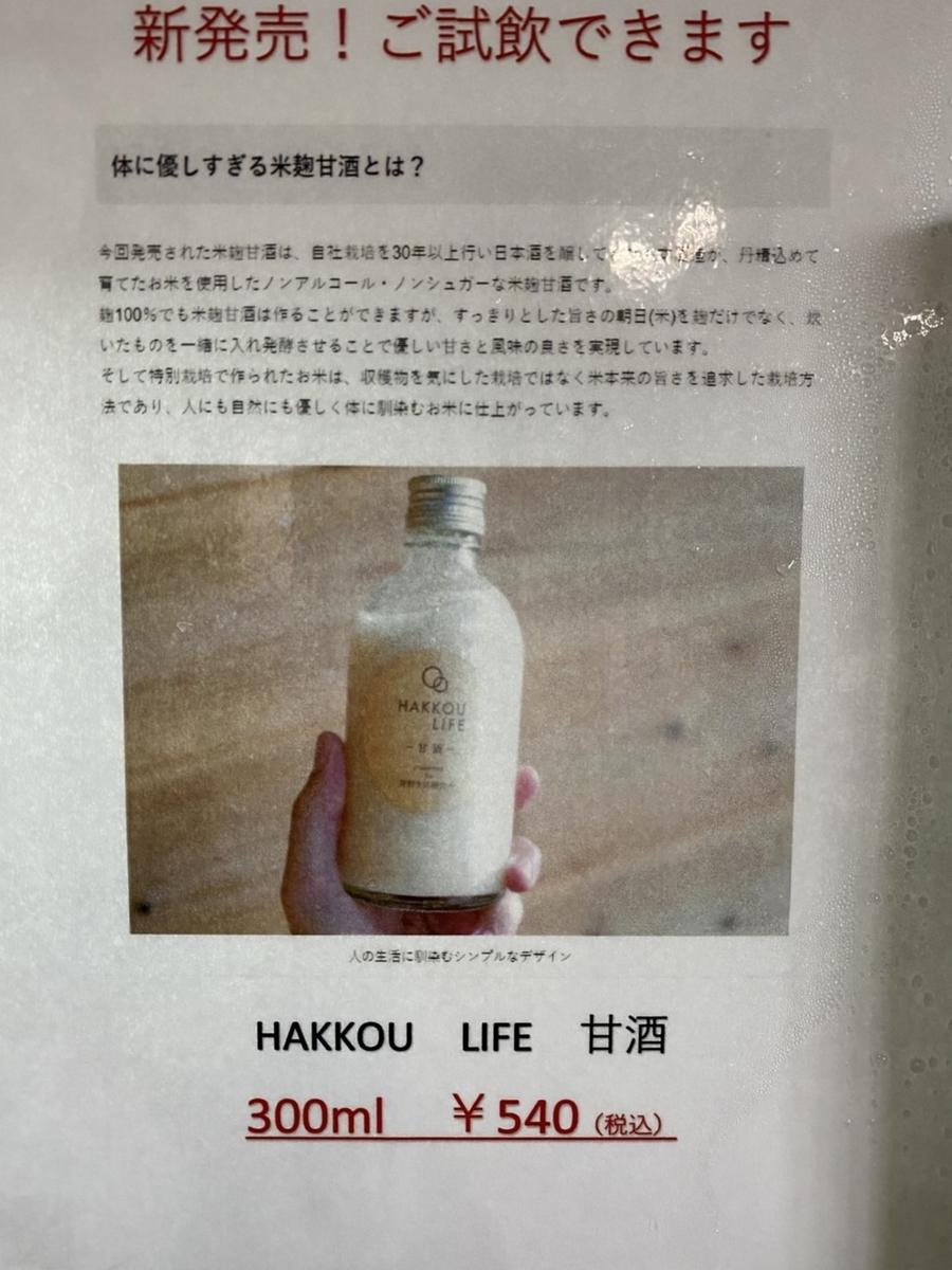 f:id:asakuchi_asako:20210716143845j:plain