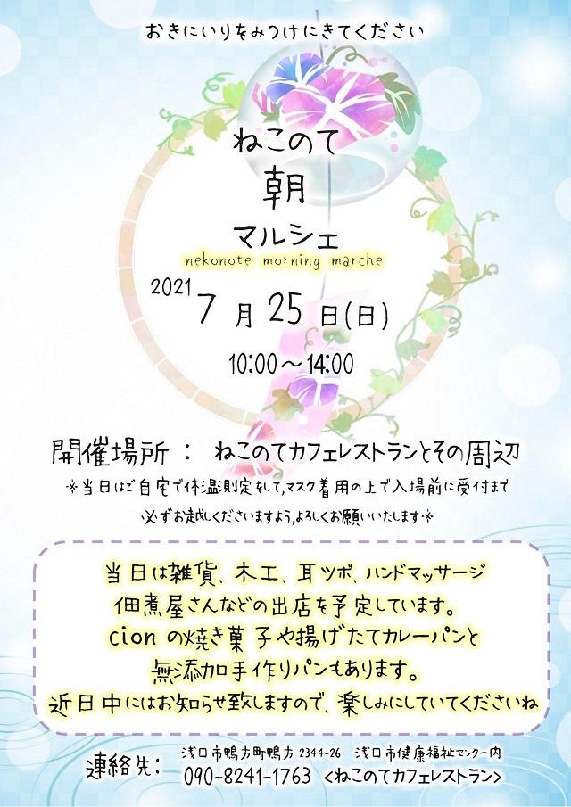 f:id:asakuchi_asako:20210722100645j:plain
