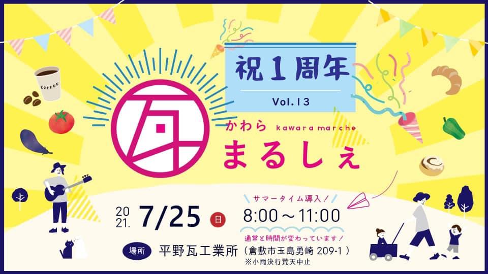 f:id:asakuchi_asako:20210724185644j:plain