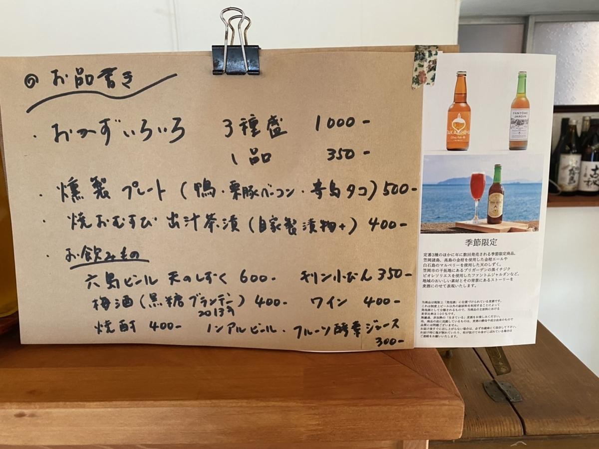 f:id:asakuchi_asako:20210729140540j:plain
