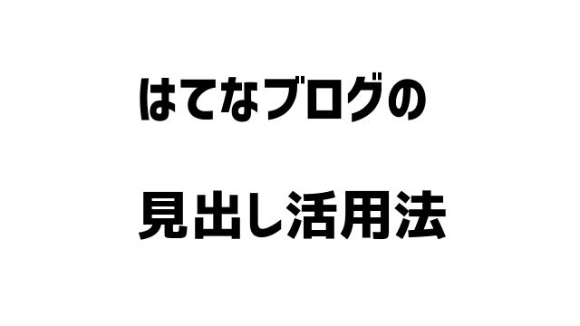 f:id:asakumamasaru:20170608214028p:plain