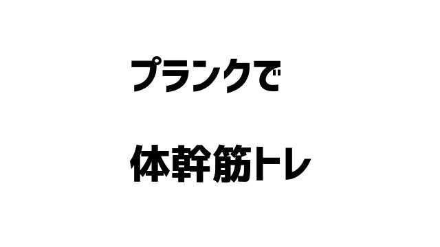 f:id:asakumamasaru:20170608223311p:plain