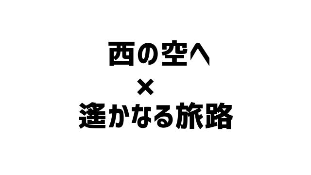 f:id:asakumamasaru:20170608230520p:plain