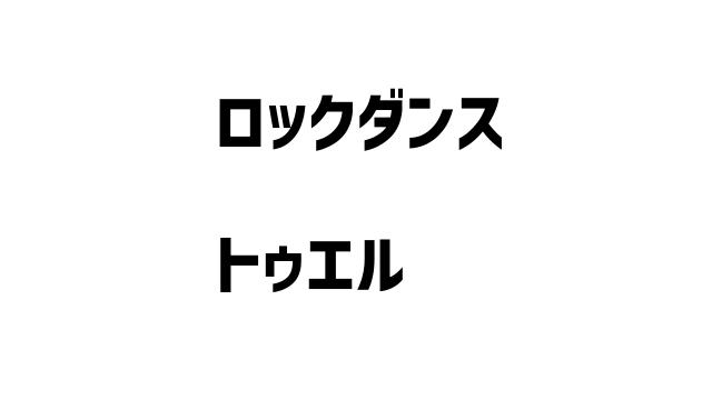 f:id:asakumamasaru:20170611202349p:plain
