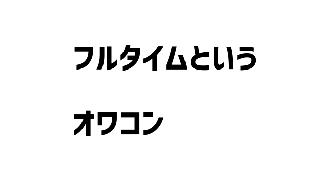 f:id:asakumamasaru:20170612220009p:plain