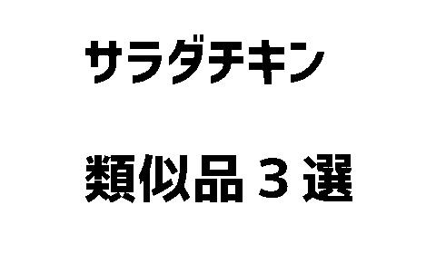 f:id:asakumamasaru:20170624202944p:plain