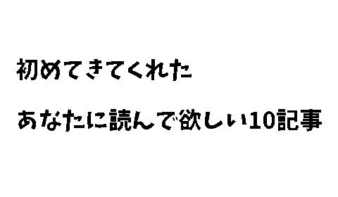 f:id:asakumamasaru:20170728212006p:plain