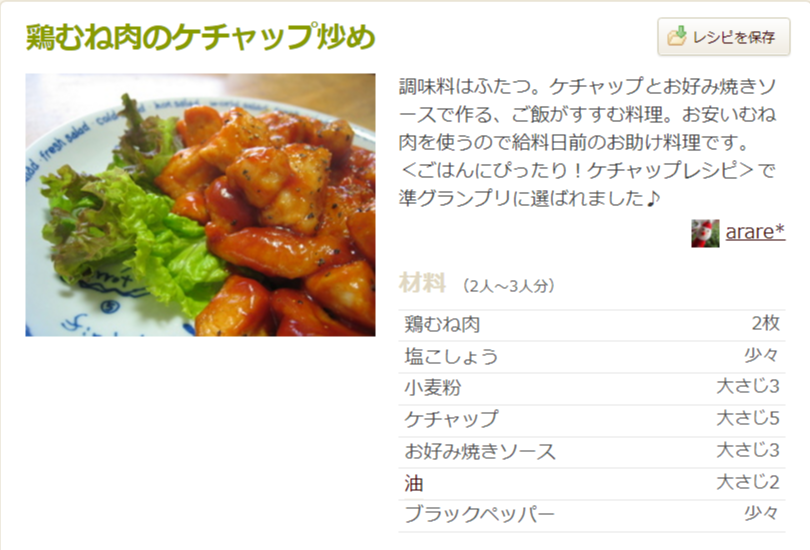 【節約】筋トレ好きのボクが作りたい鶏胸肉レシピ11選
