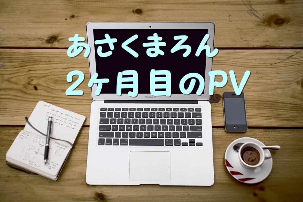 はてなブログ始めて2ヶ月目「あさくまろん」のPV数を公開します