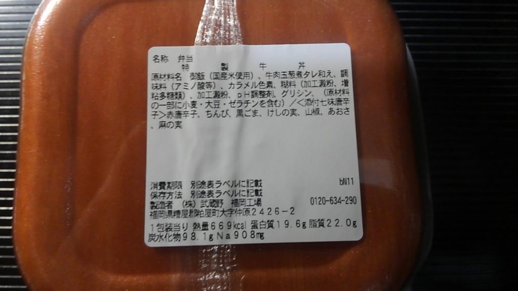 【口コミ】セブンイレブンの特製牛丼がうまい【レビュー】