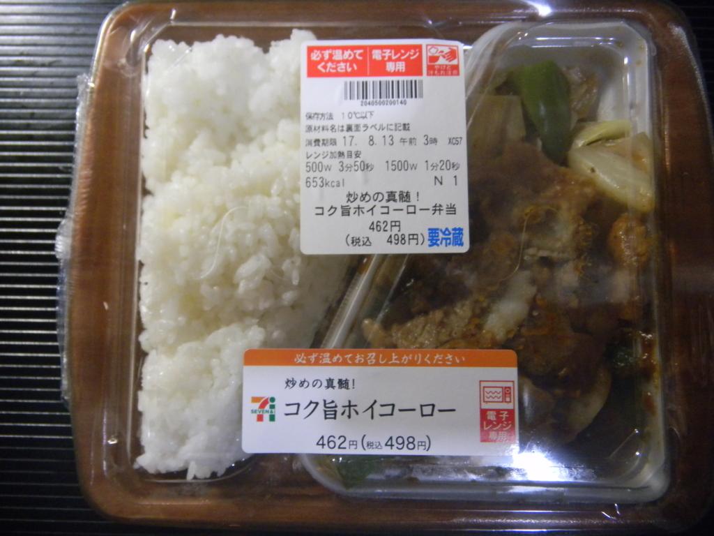 【711】炒めの真髄!コク旨ホイコーローを食べてみた【口コミ①】