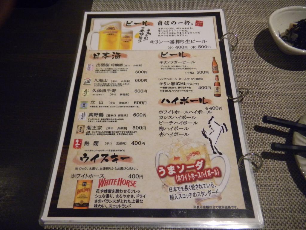 【ゆりしげ】小倉南区の徳力にある創作料理屋が旨すぎヤバすw【口コミ】