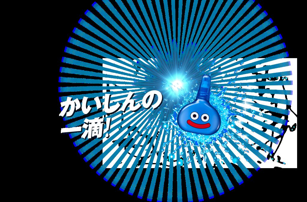 【スライムの】ロート製薬から「かいしんの一滴」発売中www【目薬】