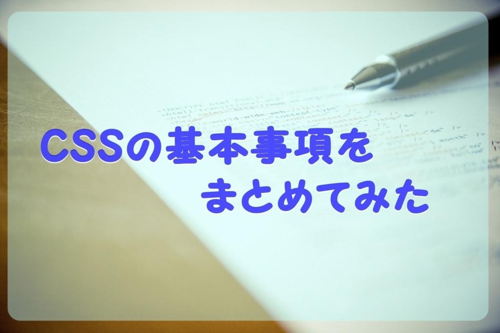 f:id:asakumamasaru:20171127235739j:plain