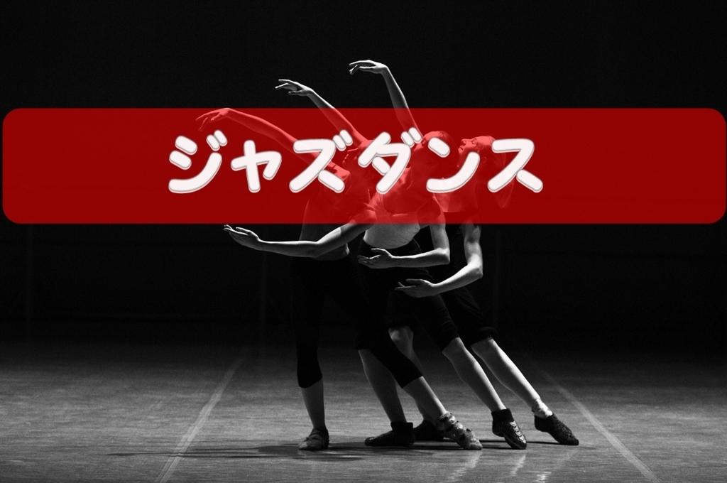 ジャズダンスの由来と基本動作まとめ