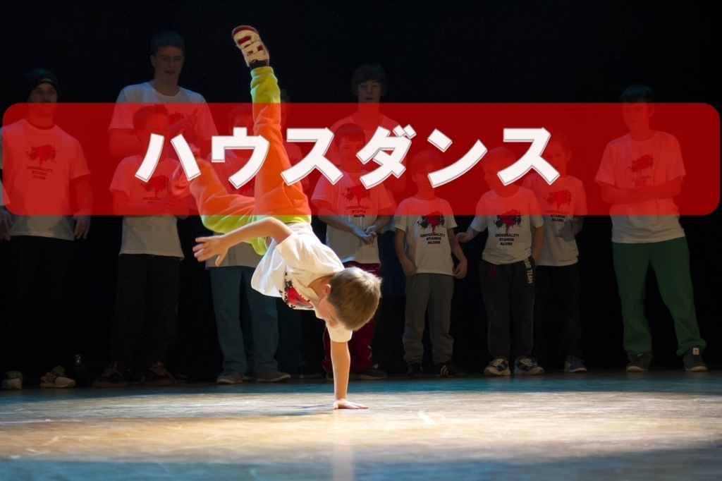 ハウスダンスの基礎技