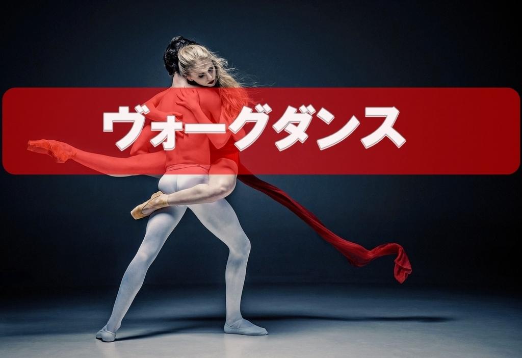 ヴォーグ(Vogue)ダンスの基礎技