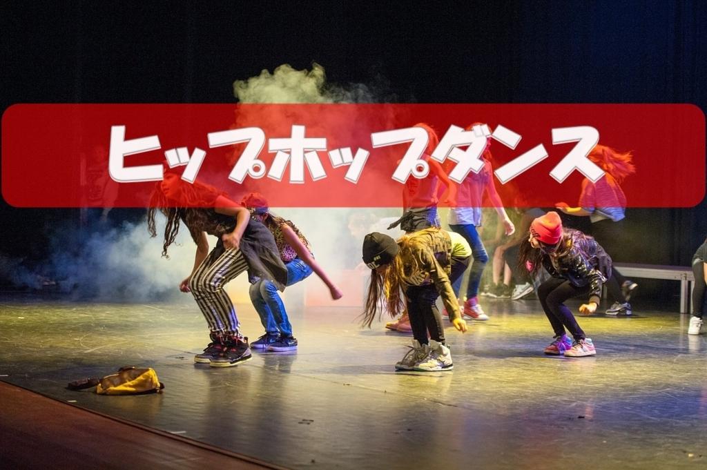 ヒップホップ(hiphop)ダンスエクササイズ②