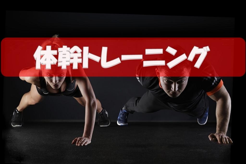 たった1分の4種目で腹筋と下半身に効く裏技体幹トレーニング
