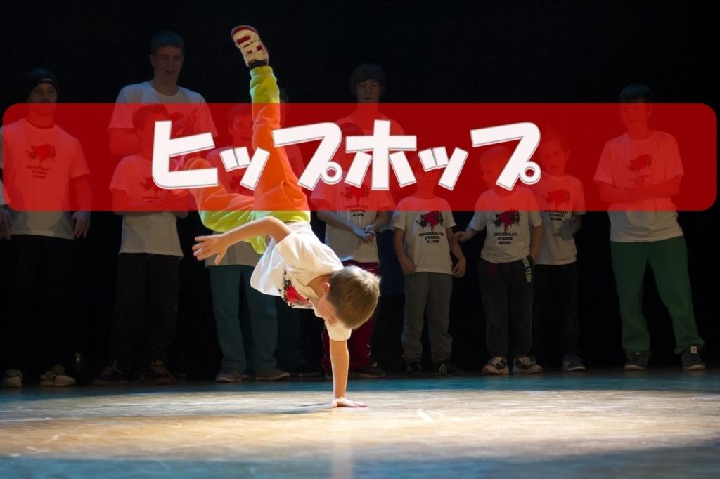 子供向けヒップホップ(hiphop)ダンスの基礎