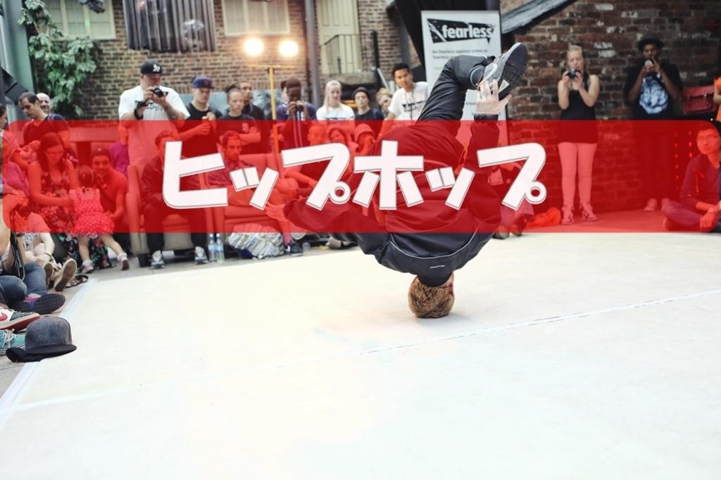 子供向けヒップホップ(hiphop)ダンスの基礎②