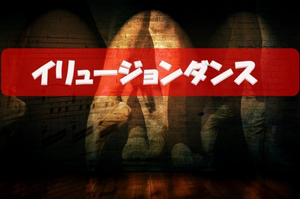 (Illusion)イリュージョンダンスの基本