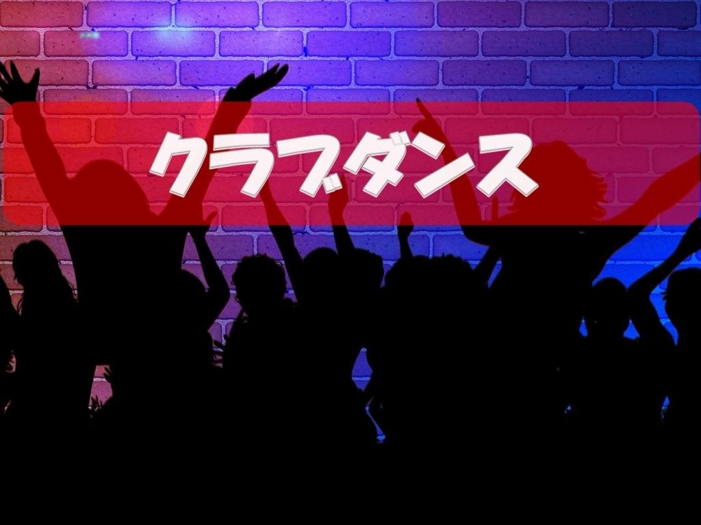 (CLUB)クラブダンスの基本