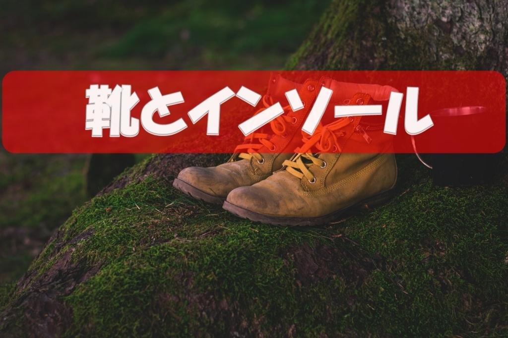 ダンサーの必需品解説①!踊りやすい靴や足を痛めにくいインソールも!
