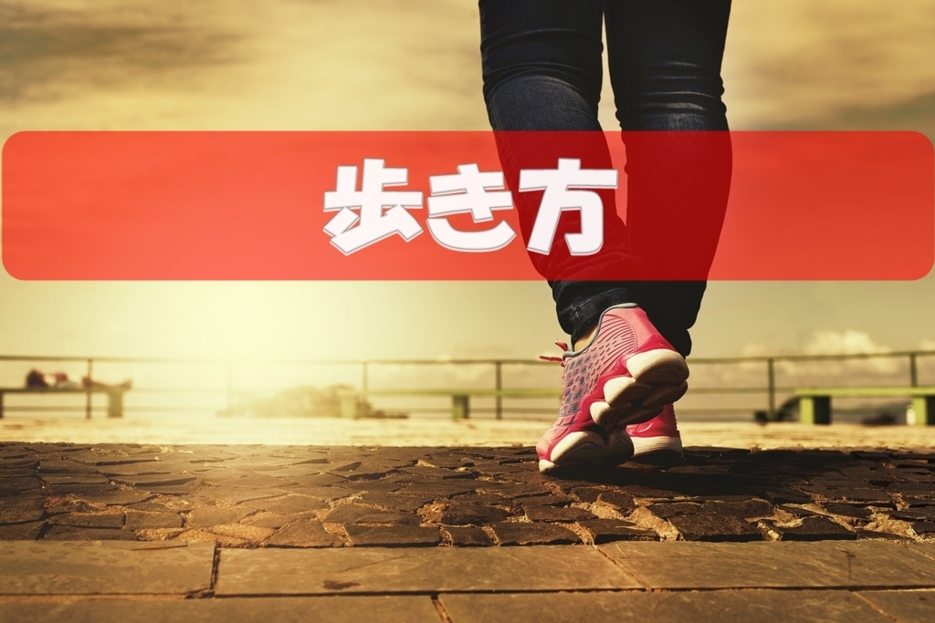 ひざを痛めない歩き方のコツを解説!脱力する方法も!