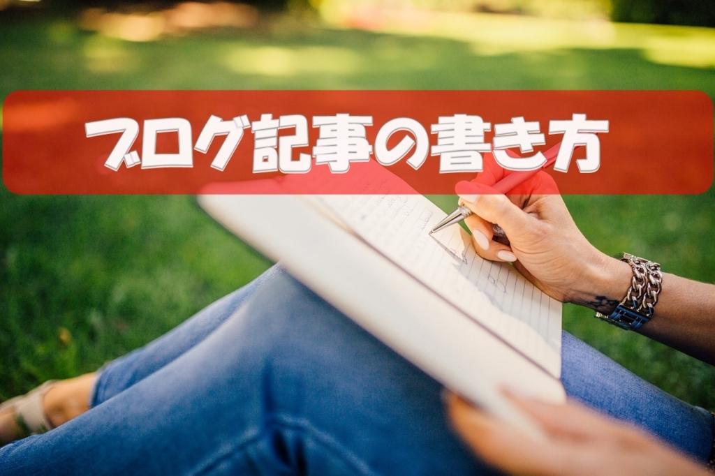 20歳の自分に教えたい!ブログ記事文章の書き方!